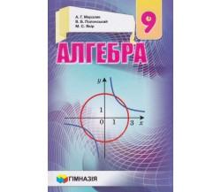 Підручник алгебра і початки аналізу 9 клас авт. Мерзляк, Полонський, Якір вид. Гімназія