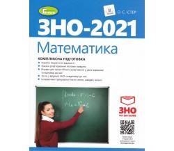 Комплексне видання ЗНО 2021 Математика авт. Істер вид. Генеза