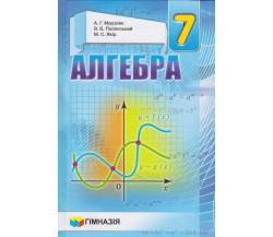Підручник алгебра 7 клас (на українській мові) авт. Мерзляк, Полонский, Якір вид. Гімназія