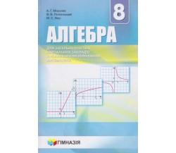 Підручник алгебра 8 клас (поглиблене вивчення) авт. Мерзляк, Полонский, Якір вид. Гімназія