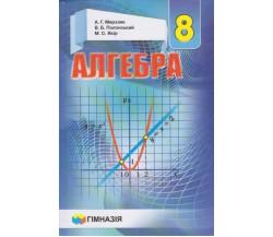 Підручник алгебра 8 клас (на українській мові) авт. Мерзляк, Полонский, Якір вид. Гімназія