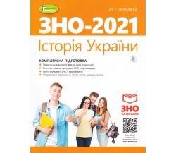 Комплексне видання ЗНО 2021 Історія України авт. Лебедева вид. Генеза