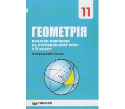 Підручник геометрія 11 клас (профільний рівень) Мерзляк, Номировський вид. Гімназія