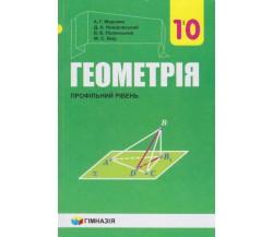 Підручник геометрія 10 клас (профільний рівень) Мерзляк, Номировський вид. Гімназія