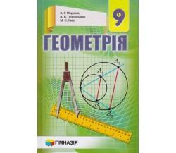 Підручник геометрія 9 клас авт. Мерзляк, Полонский, Якір вид. Гімназія