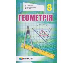Підручник геометрія 8 клас (на українській мові) авт. Мерзляк, Полонский, Якір вид. Гімназія