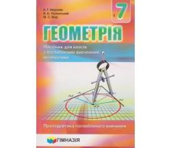 Підручник геометрія 7 клас (поглиблене вивчення) авт. Мерзляк, Полонский, Якір вид. Гімназія