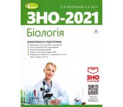 Комплексне видання ЗНО 2021 Біологія авт. Костильов, Жгут вид. Генеза