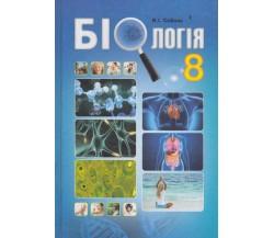 Підручник біологія 8 клас (на українській мові) авт. Соболь вид. Абетка