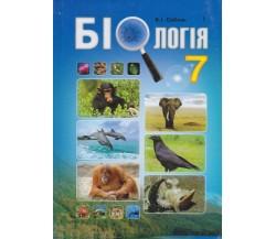 Підручник біологія 7 клас (на українській мові) авт. Соболь вид. Абетка