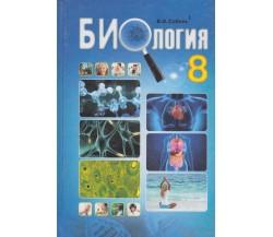 Учебник биология 7 класс (на російській мові) авт. Соболь изд. Абетка