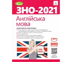 Комплексне видання ЗНО 2021 Англійська мова авт. Куриш, Заяц, Шевчук вид. Генеза