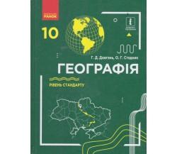 Підручник географія 10 клас (рівень стандарту) авт. Довгань, Стадник вид. Ранок