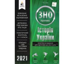 Комплексне видання ЗНО 2021 Історія України авт. Гук вид. Освіта