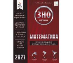 Комплексне видання ЗНО 2021 Математика авт. Бевз вид. Освіта