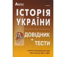 Довідник + тести ЗНО 2021 Історія України авт. Гісем вид. Абетка