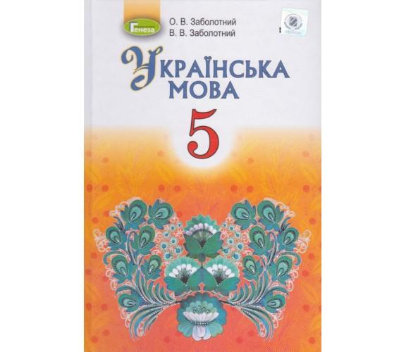 Підручник українська мова 5 клас авт. Заболотний вид. Генеза купити
