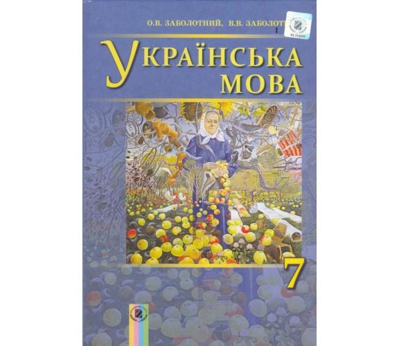 Підручник українська мова 7 клас авт. Заболотний вид. Генеза купити