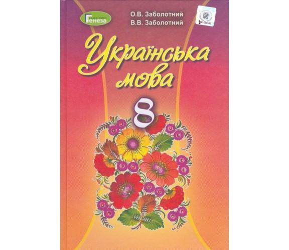 Підручник українська мова 8 клас авт. Заболотний вид. Генеза