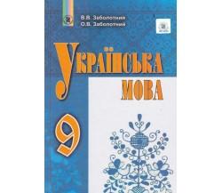 Підручник українська мова 9 клас авт. Заболотний вид. Генеза