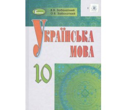 Підручник українська мова 10 клас (рівень стандарту, для ООШ с рус. яз. учеб.) авт. Заболотний вид. Генеза