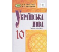 Підручник українська мова 10 клас (рівень стандарту) авт. Заболотний вид. Грамота
