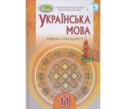 Підручник українська мова 11 клас (рівень стандарту) авт. Заболотний вид. Грамота