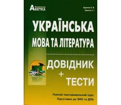 Довідник + тести ЗНО 2021 Українська мова (література) авт. Куриліна, Земляна вид. Абетка