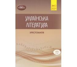 Хрестоматія ЗНО 2021 українська література авт. Авраменко вид. Грамота
