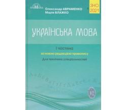 Довідник українська мова ЗНО 2021 (1 частина, для технічних спеціальностей) авт. Авраменко вид. Грамота