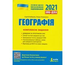 Комплексне видання ЗНО 2021 Географія авт. Кобернік, Коваленко вид. Літера