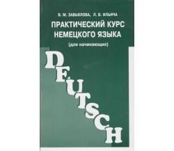 Практичний курс німецької мови (для початківців) авт. Зав'ялова, Ільіна вид. ЧеРо
