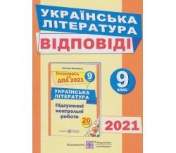 Відповіді до підсумкових контрольних робіт ДПА 2021 українська література 9 клас авт. Витвицька вид. Підручники і посібники
