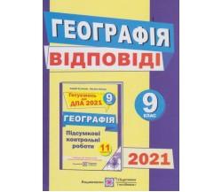 Відповіді до підсумкових контрольних робіт географія 9 клас ДПА 2021 авт. Кузишин, Заячук вид. Підручники і посібники