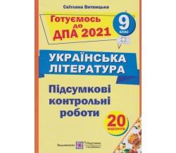 Контрольні роботи ДПА 2021 українська література 9 клас авт. Витвицька вид. Підручники і посібники