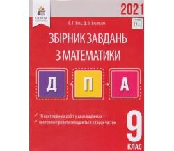 Збірник завдань математика 9 клас ДПА 2021 авт. Бевз, Васильєва вид. Освіта