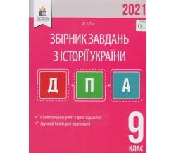Збірник завдань історія України 9 клас ДПА 2021 авт. Гук вид. Освіта