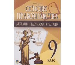 Посібник основи правознавства 9 клас ДПА авт. Ратушняк вид. Богдан