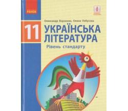 Підручник українська література 11 клас (рівень стандарту) авт. Борзенко, Лобусова вид. Ранок