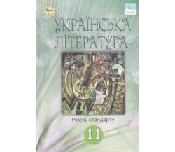 Підручник українська література 11 клас (рівень стандарту) авт. Фасоля, Яценко вид. Оріон