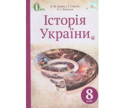 Підручник історія України 8 клас авт. Гупан, Смагін, Пометун вид. Освіта
