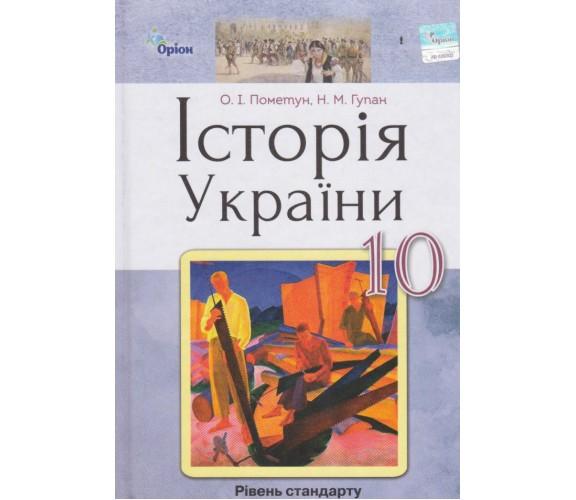 Підручник історія України 10 клас (рівень стандарту) авт. Пометун, Гупан вид. Оріон