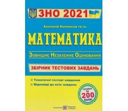 Збірник тестових завдань ЗНО 2021 Математика авт. Капіносов вид. Підручники і посібники