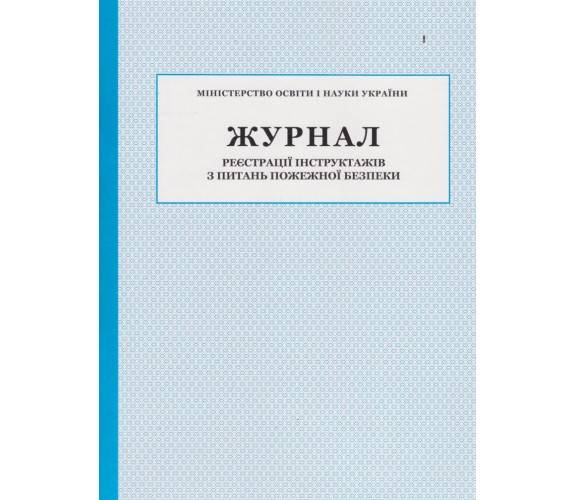 Журнал реєстрації інструктажів з питань пожежної безпеки вид. ПЕТ