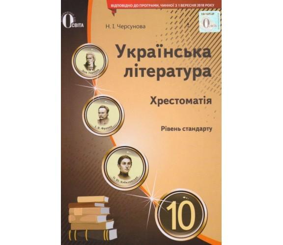 Хрестоматія українська література 10 клас (рівень стандарту) авт. Черсунова вид. Освіта