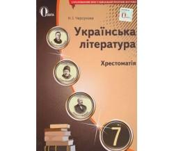 Хрестоматія українська література 7 клас авт. Черсунова вид. Освіта