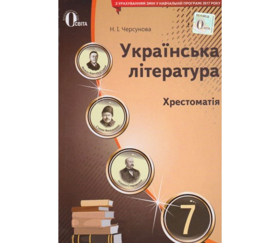 Хрестоматія українська література 7 клас авт. Черсунова вид. Освіта купити