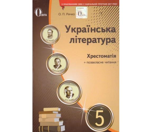 Хрестоматія українська література 5 клас авт. Ричко вид. Освіта купити