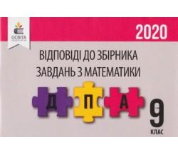 Відповіді до збірника завдань математика 9 клас ДПА 2021 (2020) авт. Бевз вид. Освіта