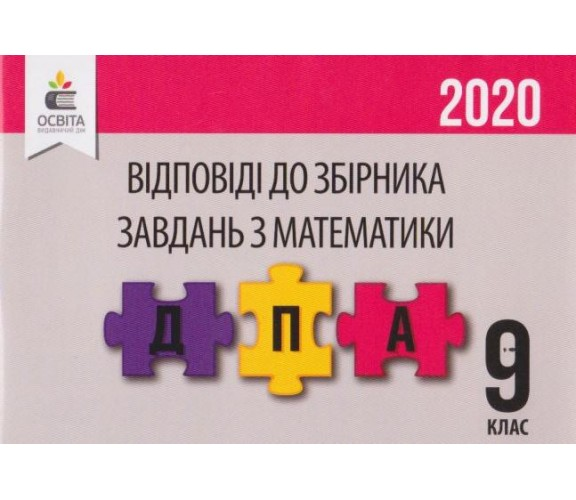 Відповіді до збірника завдань математика 9 клас ДПА 2021 (2020) авт. Бевз вид. Освіта купити